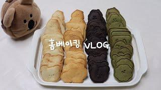 [홈베이킹 vlog] 버터쿠키 공장 가동  / 버터쿠키…