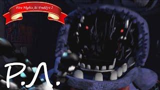 Реакции Летсплейщиков на Первую Смерть от Старого Зайца из Five Nights At Freddy s 2