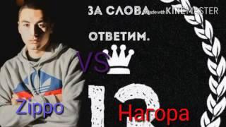 Zippo VS Нагора.Битва клипов