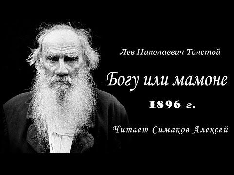 Лев Николаевич Толстой — Богу или мамоне 1896 г.