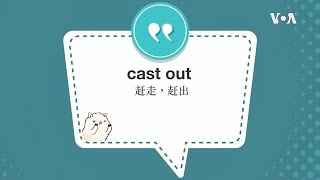 学个词 ---cast out