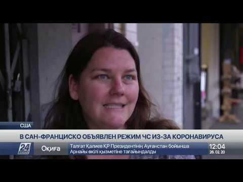 Режим ЧС из-за коронавируса объявлен в Сан-Франциско