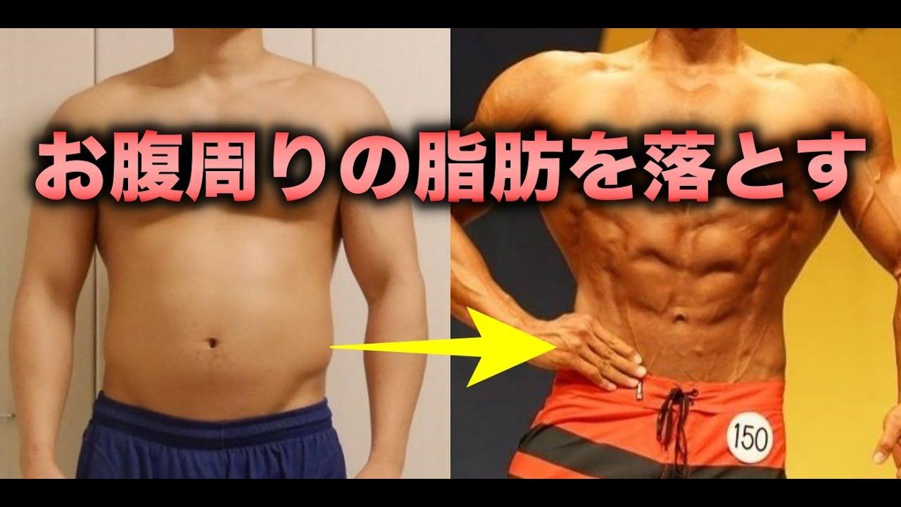脂肪 お腹 落とす の 周り