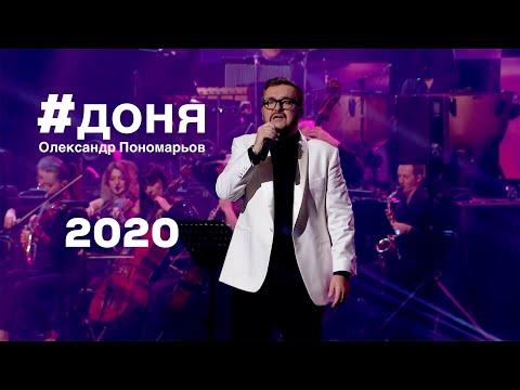 Смотреть клип Олександр Пономарьов - Доня