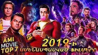 Այս տարվա ամենասպասված և ցնցող ֆիլմերը [ հայերեն ] #youtubeAM