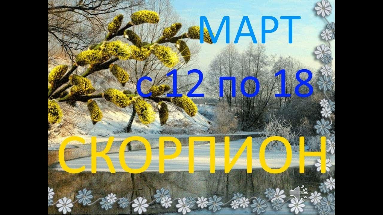 СКОРПИОН. МАРТ 2018г. НЕДЕЛЯ с 12 по 18 .+БОНУС.