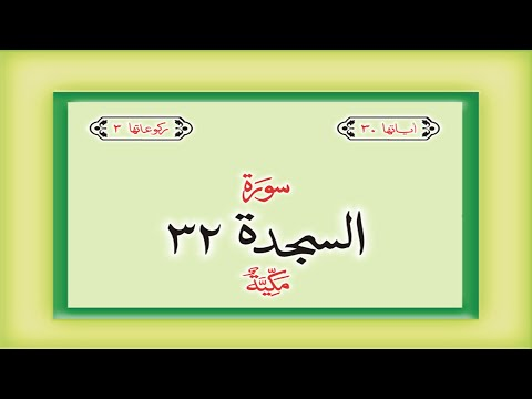 Surah 32 – Chapter 32 As Sajdah complete Quran with Urdu Hindi translation
