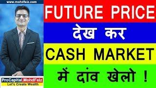 FUTURE PRICE देख कर CASH MARKET में दांव खेलो !