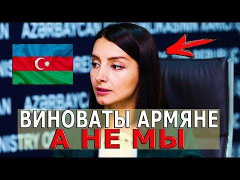 Виноваты армяне а не мы