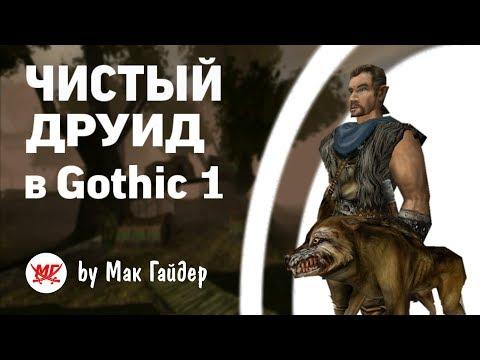 МОЖНО ЛИ отыграть ДРУИДА в Gothic 1