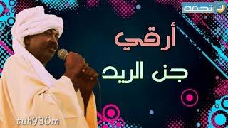 عبدالرحيم أرقي - جن الريد - tuh930m