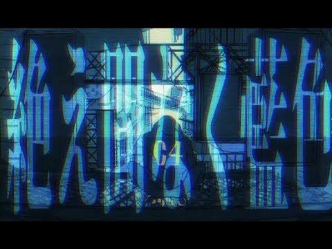 藍 絶え間 色 なく 絶え間なく藍色 歌詞「Shishi