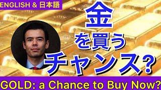 金を買うチャンス⁉  GOLD: a Chance to Buy Now⁉  高橋ダン  Dan Takahashi
