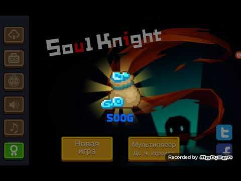 Как заработать 12 тысяч гемов в Soul Knight в самом начале игры не проходя обучения!!!