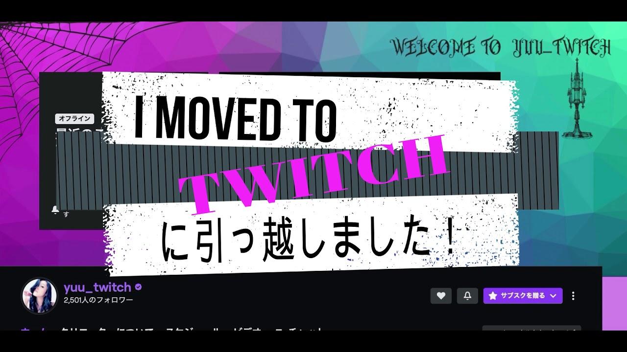 Twitchに引越しました!