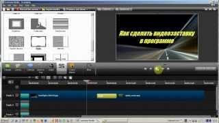 Как сделать видео заставку(Как сделать видео заставку в программе Camtasia Studio 8., 2013-03-26T13:36:46.000Z)