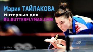 Мария ТАЙЛАКОВА. Интервью для Ru.ButterflyMag.Com
