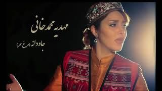 بانو مهدیه محمدخانی