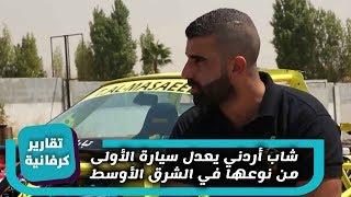 شاب أردني يعدل سيارة الأولى من نوعها في الشرق الأوسط