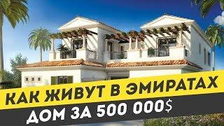 Обзор дома за 500 000$  в ОАЭ. Как живут в Эмиратах