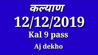 कल्याण बजार kalyan bazar 12/12/2019 satta matka kalyan matka pubg game you tube Milan day Milan nigh