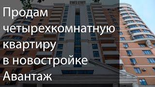 Купить квартиру в Харькове в новостройке 4к на ул. Ляпунова 16. Продажа недвижимости в Харькове(Продам 4 комн. квартиру в новострое
