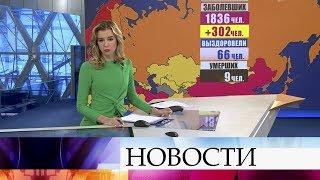 Выпуск новостей в 09:00 от 31.03.2020