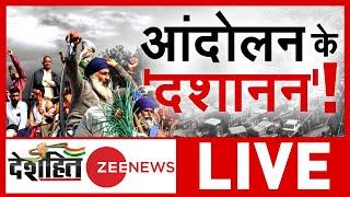 Deshhit Live: आंदोलन के 'दशानन'! | Breaking News | Hindi News Live | Top News Today | Zee News Live