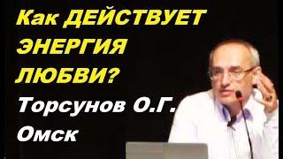 Как ДЕЙСТВУЕТ ЭНЕРГИЯ ЛЮБВИ? Торсунов О.Г. Омск 24.08.2014