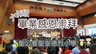 Publication Date: 2019-06-19 | Video Title: 畢業感恩崇拜@聖公會聖安德烈小學