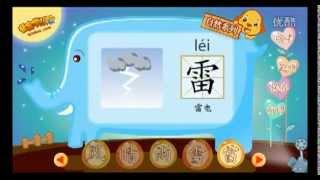 учим китайский урок 5