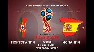 видео  Ставки на матч ЧМ-2018