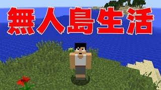 【カズクラ】何もない島からサバイバル生活!マイクラ実況 PART964 thumbnail