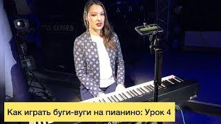 Как играть буги-вуги на пианино. Урок 4. Соло правой руки