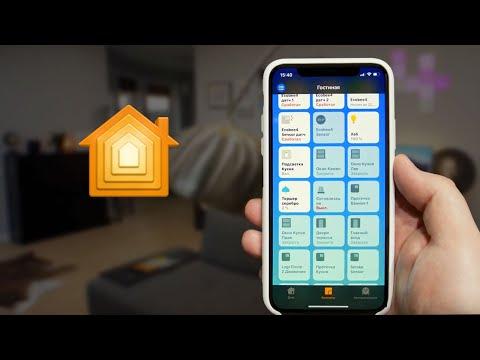 Apple HomeKit: Обзор умного дома