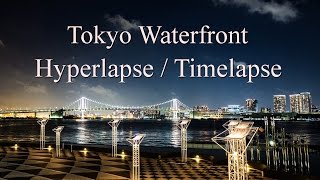 Tokyo,Japan Waterfront Hyperlapse and Timelapse 4K  東京ウォーターフロント ハイパーラプス/タイムラプス