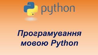 Програмування мовою Python. Урок 1. Змінні. Введення даних.