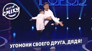 Юрий Ткач против шведского стола Любимый город Лига Смеха 2020