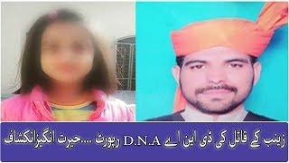 Zainab k Qatil ki DNA Report |  Kasur Innocent Girl Zainab murder case
