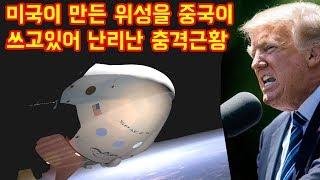 """미국이 만든 위성을 중국이 쓰고있어 난리난 충격근황 """"미국당국 기절초풍"""""""