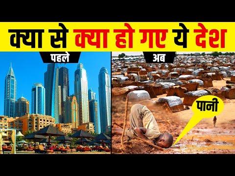 गरीबी ऐसी कि रूह कांप जाए | Poorest Countries in the World Hindi