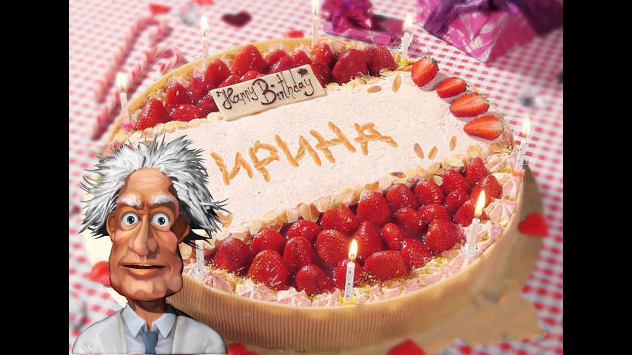 Открытка днем рождения с именем ира