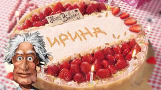 с днем рождения ира