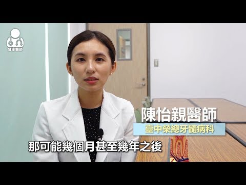 20180821蛀牙不處理導致牙髓壞死 小心蜂窩性組織炎