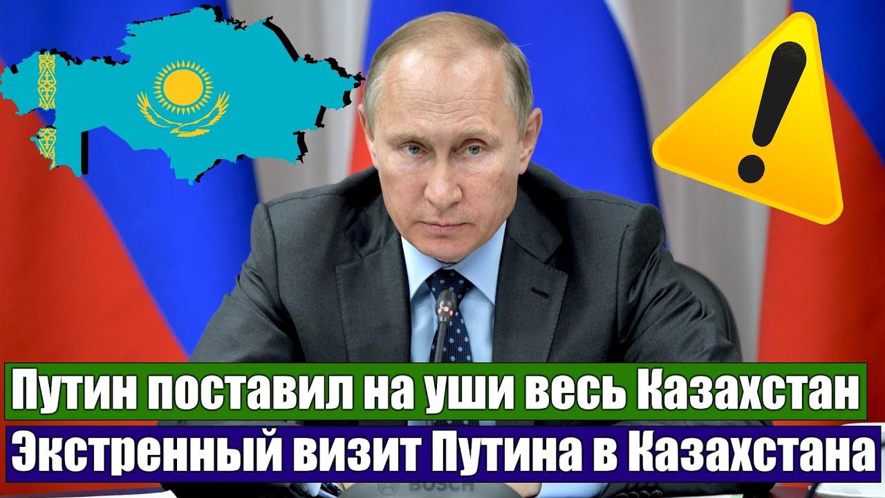 Путин летит в Казахстан. Земли будут возвращены. Примирение России и Казахстана.