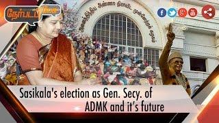 Nerpada Pesu 16-12-2016 Sasikala's election as Gen. Secy. of ADMK and it's future – Puthiya Thalaimurai tv Show