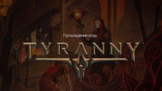 Tyranny. НАЧАЛО. Прохождение #1