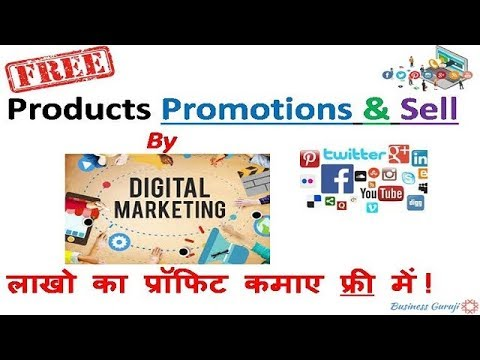 FREE Products Promotion ! Promote  Products by Digital media ! Innovative Product Marketing Ideas 👍
