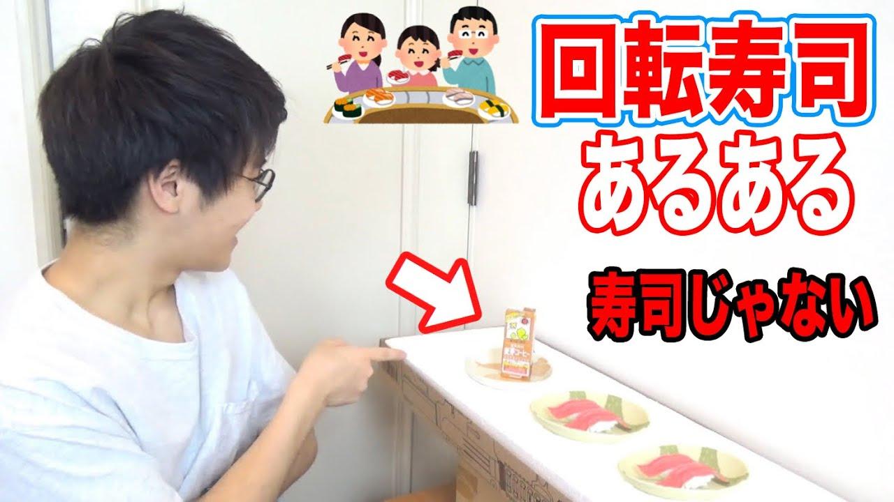 【誰もが経験ある】回転寿司あるあるやってみた!