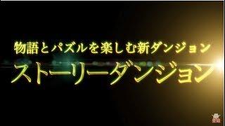 【パズドラ】ストーリーダンジョンが来る!っていう告知の告知の告知
